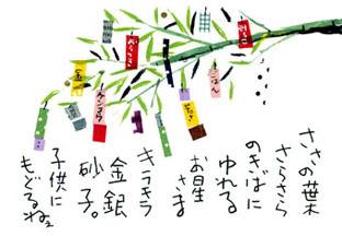 すべての講義 あみかざり : 七夕さま:アリスの絵手紙:So ...